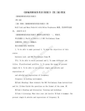 《新编剑桥商务英语(初级)》(第三版)教案.doc