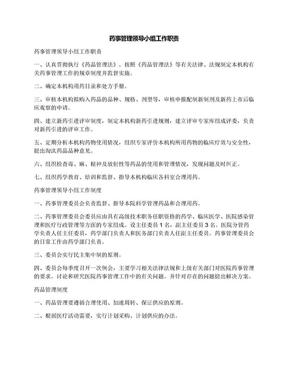 药事管理领导小组工作职责.docx