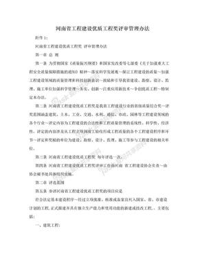 河南省工程建设优质工程奖评审管理办法.doc