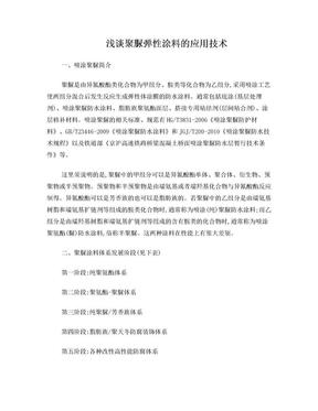 浅谈聚脲弹性涂料的应用技术.doc