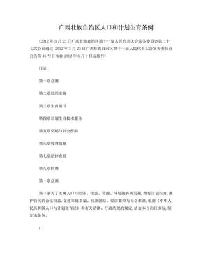 广西壮族自治区人口和计划生育条例.doc