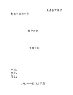 2012年秋新人教版小学数学一年级上册全册教案.doc