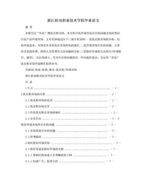 浙江机电职业技术学院毕业论文.doc