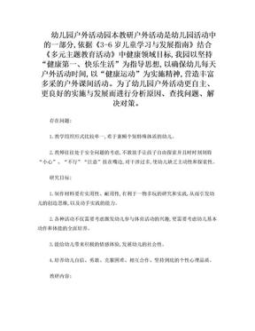幼儿园户外活动园本教研.doc