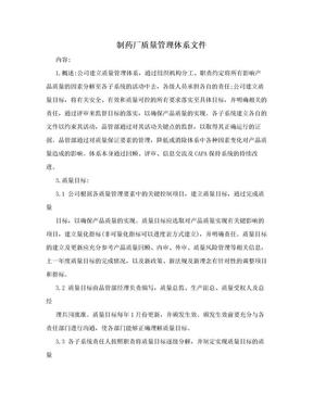 制药厂质量管理体系文件.doc