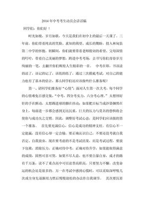 2014年中考考生动员会讲话稿.doc