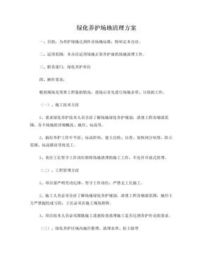 绿化养护场地清理方案.doc