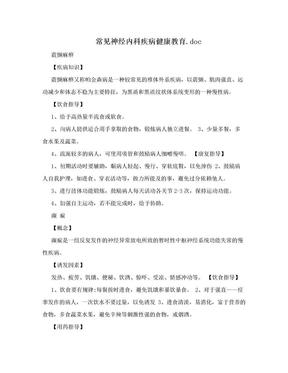 常见神经内科疾病健康教育.doc.doc