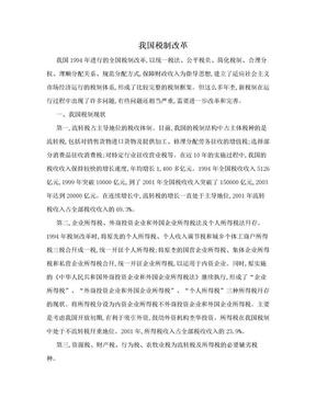 我国税制改革.doc