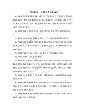 万能铣床、立铣安全操作规程.doc