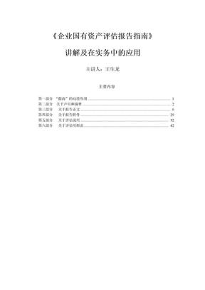 企业国有资产评估报告指南讲解.doc