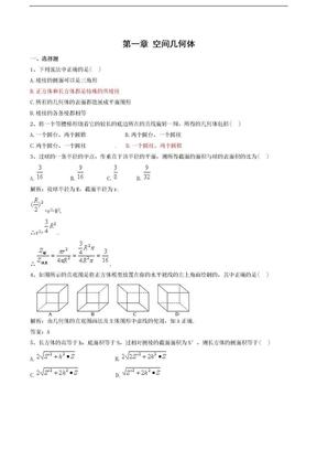数学:第一章《空间几何体》测试(1)(新人教A版必修2).doc