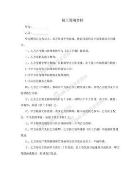 员工劳动合同.doc
