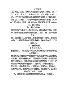 卫生间防水涂膜施工方案.doc
