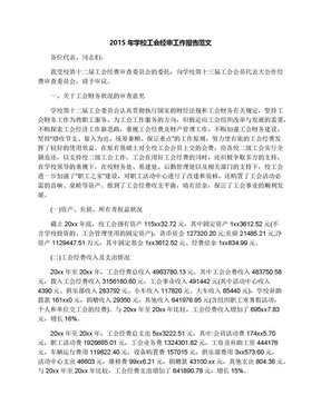 2015年学校工会经审工作报告范文.docx