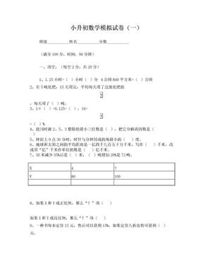 贵阳市小升初数学试卷.doc