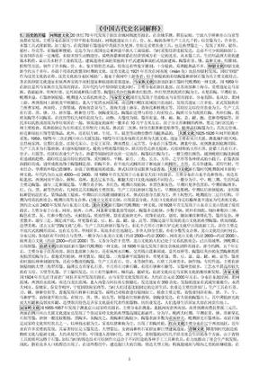 FreeKaoYan2008年考研历史名词解释----中国古代史.doc
