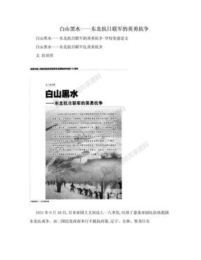 白山黑水——东北抗日联军的英勇抗争.doc