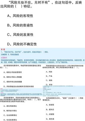 2012保险代理人考试试题+答案.ppt