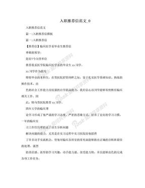 入职推荐信范文_0.doc