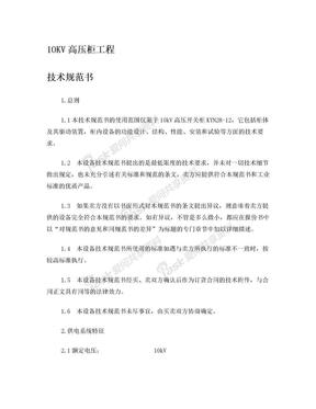 10KV高压开关柜技术规范书.doc