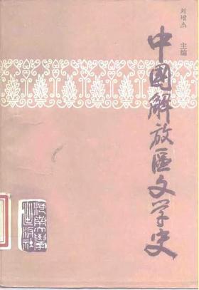 中国解放区文学史.pdf