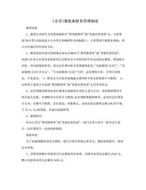 [小学]餐饮业财务管理制度.doc