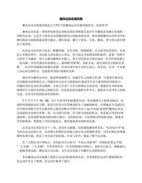 趣味运动会通讯稿.docx