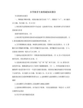 小学体育专业基础知识部分.doc