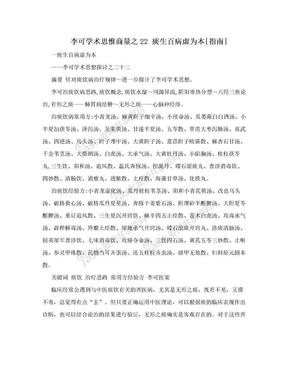 李可学术思惟商量之22 痰生百病虚为本[指南].doc
