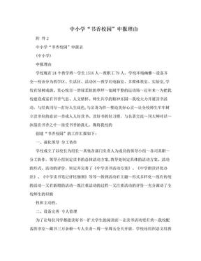 """中小学""""书香校园""""申报理由.doc"""