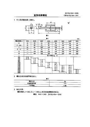 JB-ZQ4364-2006直角地脚螺栓.doc
