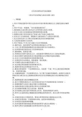 上海公务员专业考试《政法》真题.doc