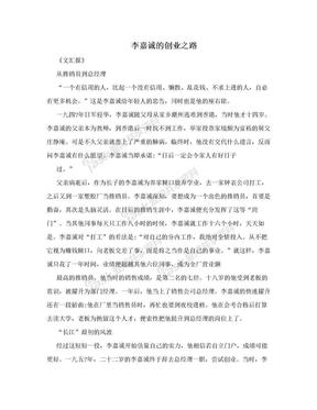李嘉诚的创业之路.doc