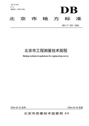 北京市工程测量技术规程.doc