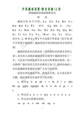 新编越南语基础教程语音.doc