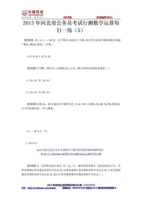2013年河北省公务员考试行测数学运算每日一练(5).docx