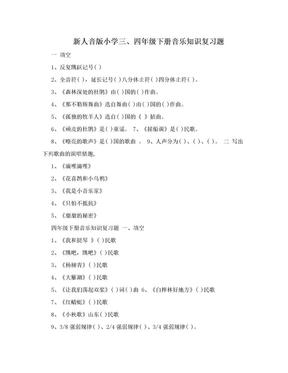 新人音版小学三、四年级下册音乐知识复习题.doc