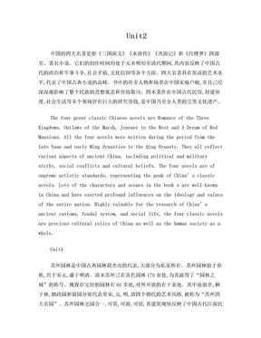 期中英语翻译.doc