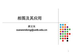 相图及其应用-开篇.pdf