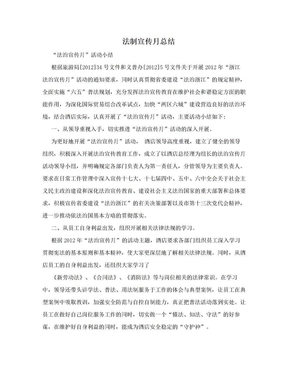 法制宣传月总结.doc