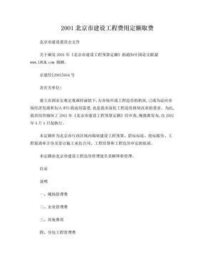 2001北京市建设工程费用定额取费.doc