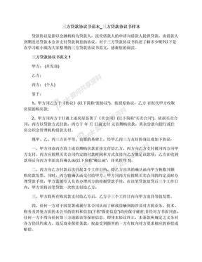 三方贷款协议书范本_三方贷款协议书样本.docx