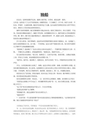 独船.pdf