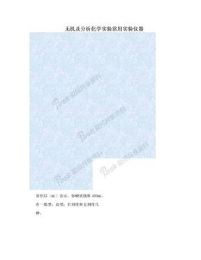 无机及分析化学实验常用实验仪器.doc