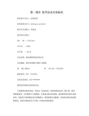 过氧化氢安全技术说明书.doc