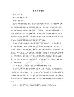 推普工作计划.doc