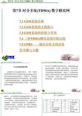 第7章 时分多址(TDMA)数字蜂窝网.ppt