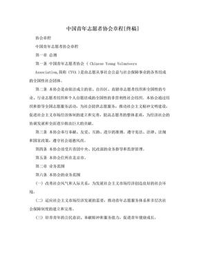 中国青年志愿者协会章程[终稿].doc