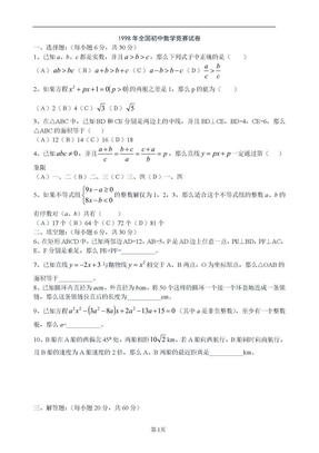 全国初中数学竞赛_1998~2012_试题集锦(附解答).doc